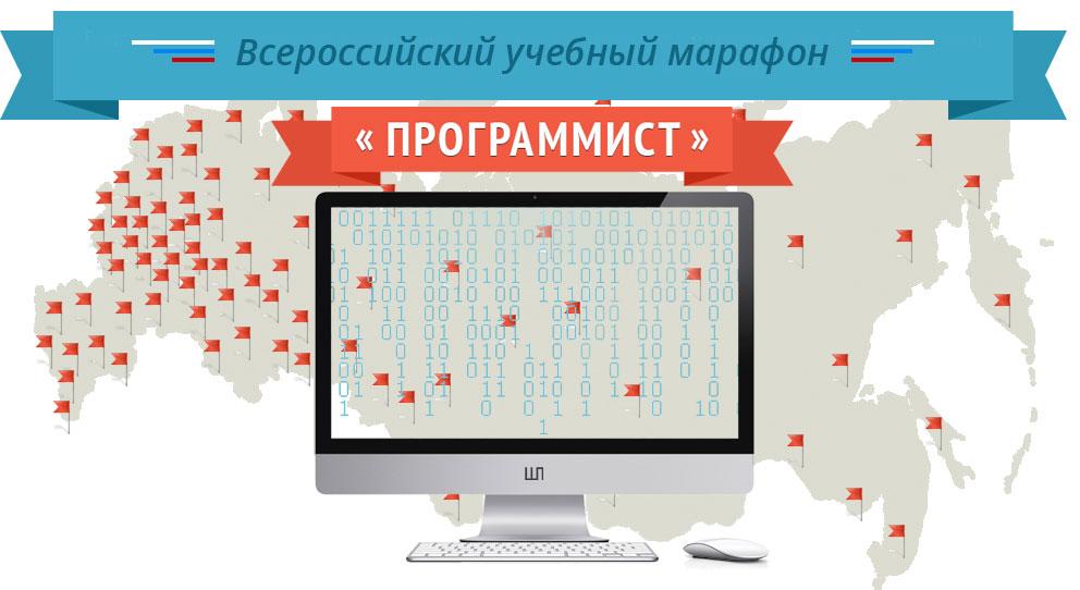 Всероссийский учебный марафон ПРОГРАММИСТ-2013
