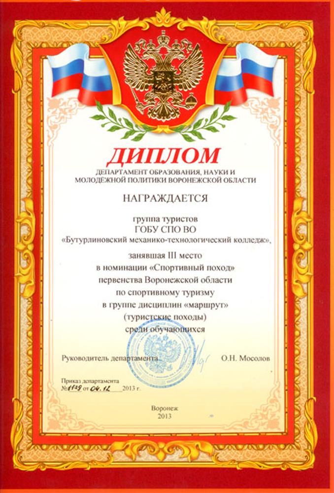 Первенство Воронежской области по спортивному туризму