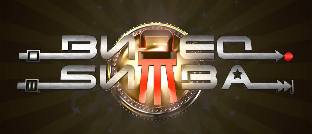 Видео-битва (2013)