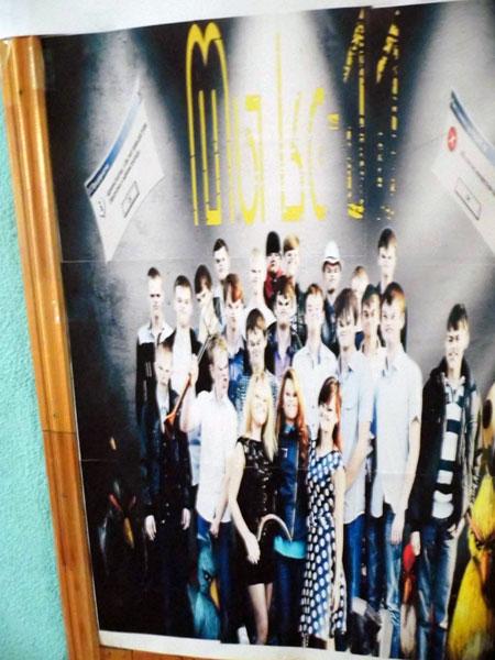Выставка: «Коллаж любимой группы»