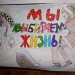 my-vybiraem-zhizn-2014-3