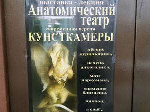 anatomicheskij-teatr-m2
