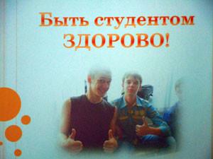byt-studentom-zdorovo-m1